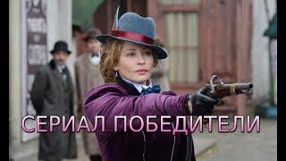 Сериал «Победители» 2018 все серии смотреть фильм детектив на канале НТВ | Анонс - трейлер