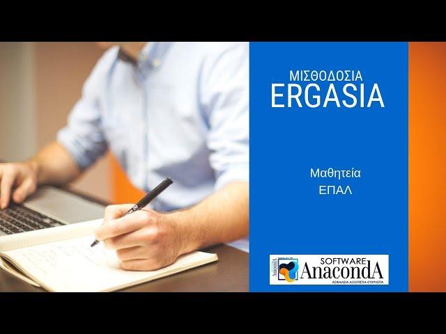 Anaconda SA - ERGASIA | Μαθητεία ΕΠΑΛ