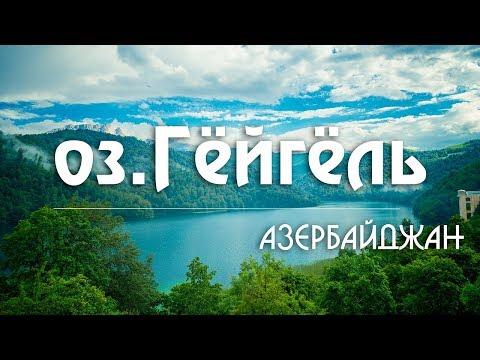 #19 Азербайджан: Как нас чуть не забрали в КГБ на озере Гёйгёль. Мавзолей Имам-Заде. [ Kavkaz ]