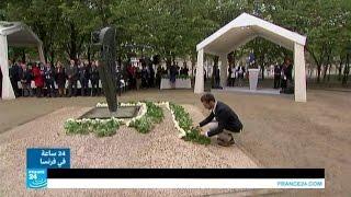 فرنسا تحيي ذكرى ضحاياها الاعتداءات الإرهابية