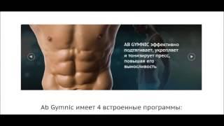 Ab Gymnic Ab gymnic інструкція російською мовою