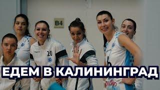 """Едем в Калининград! """"Динамо-Казань"""" в """"Финале четырех"""""""