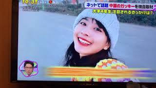 20170116 中国人版ガッキー 栗子 単独インタビュー 栗子 検索動画 7