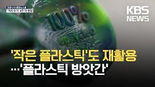 [DEEP] '작은 플라스틱'도 재활용…'플라스틱 방앗…