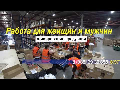 Работа Ногинске(Обухово)на складе косметики на постоянной основе.