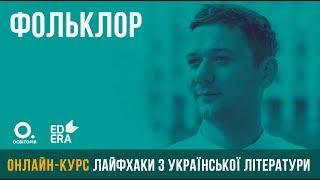 Фольклор. ЗНО з української літератури