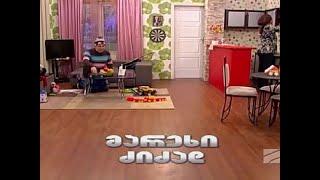 მარეხი ძიძად - კომედი შოუ/Marexi Dzidzad - Comedy Show