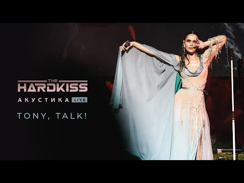 THE HARDKISS - Tony, Talk! (Акустика Live)