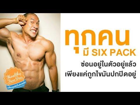SIX PACK คืออะไร? : Healthy Fine Day เปลี่ยนพุงให้เป็นซิกซ์แพ็ก [by Mahidol]