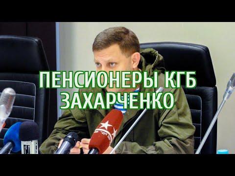 🔴 Раскрыты неожиданные подробности убийства главы ДНР Захарченко