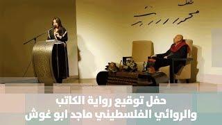 حفل توقيع رواية الكاتب و الروائي الفلسطيني ماجد ابو غوش