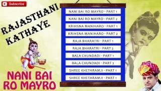 Rajasthani Superhit Kathaye | Nani Bai Ro Mayro | Ramniwas Rao Bhajan | Full Mp3♫ | Rajasthani Songs