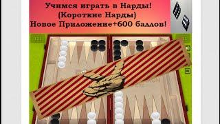 Учимся играть в Нарды! (Короткие Нарды) Новое Приложение +600 баллов!