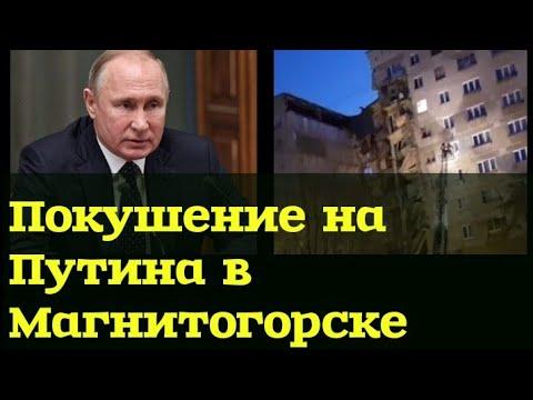 Смотреть Покушение на Путина в Магнитогорске. онлайн