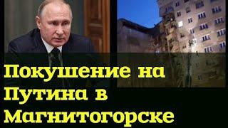 Покушение на Путина в Магнитогорске.