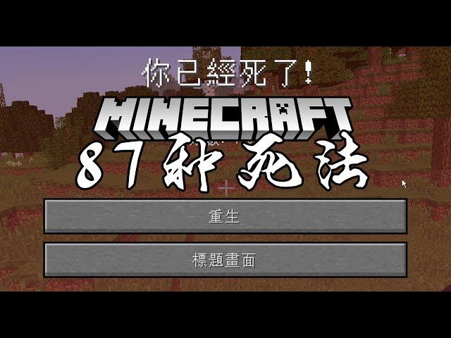 【Minecraft】87種死法