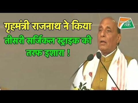 गृहमंत्री राजनाथ सिंह का बड़ा खुलासा !  | Bharat Tak