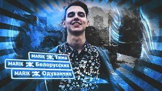 Тима Белорусских под гашишем играет в кс го (csgo Fragmovie)