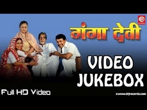 Gangadevi Bhojpuri Movie  video Jukebox  Amitabh bachchan  DRJ RECORDS HD