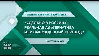 «Cделано в России»: реальная альтернатива или вынужденный переход?