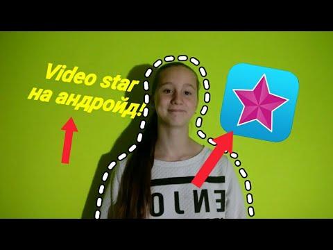 Video star на андройд / Как сделать крутое слоумо на андройд / Как сделать блики на андройд / #15
