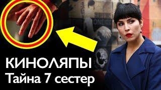 Все киногрехи и киноляпы фильма ТАЙНА 7 СЕСТЕР (2017)