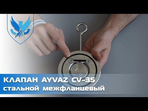 ⛲️ Клапан обратный межфланцевый Ayvaz CV-35 Ду 50, 🎥 дисковый обратный клапан | АРМАШОП