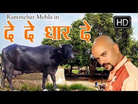 दे दे धार दे || De De Dhar De || Haryanvi New Song || Rammehar Mehla || राममेहर महला