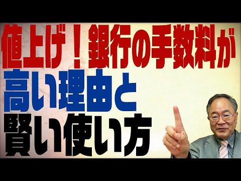 第122回 まさかの値上げ!日本の銀行の手数料が高い理由と賢い銀行の使い方