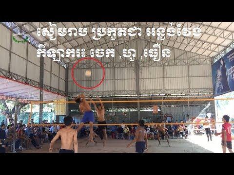 Top Amazing Volleyball Players Siem Reap 3 Vs 4 Onlong Veng [Siem Reap Win 2/set]#00