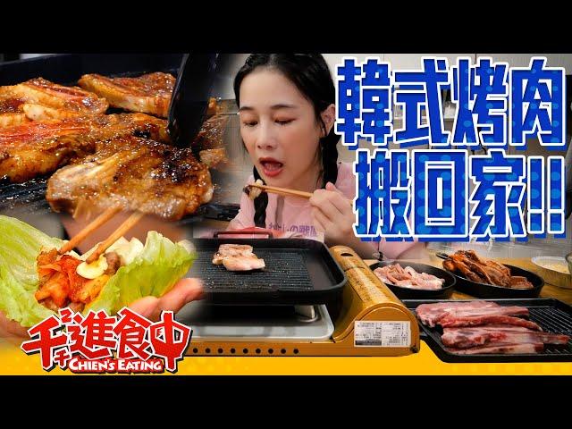 【千千進食中】韓式烤肉搬回家!鐵板燒肉吃起來!晚上的療癒時刻
