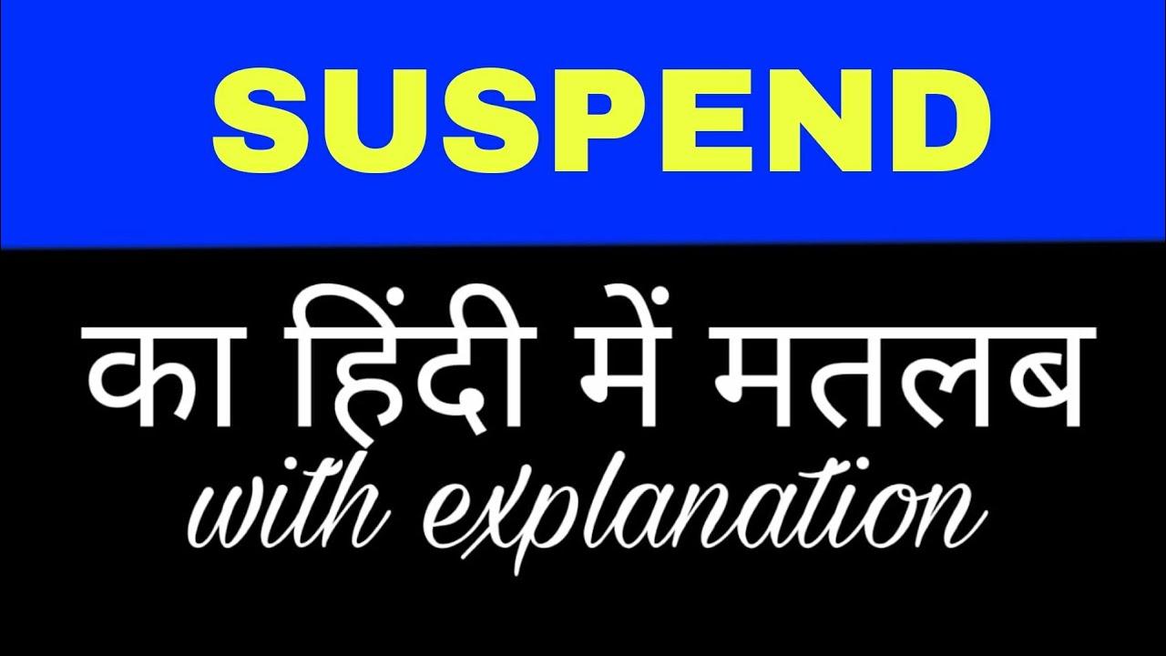 Suspend meaning in hindi    suspend ka matlab kya hota hai    english to  hindi word meaning