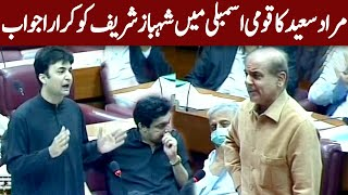 Murad Saeed Speech in National Assembly | 14 September 2020 | Express News | ID1I