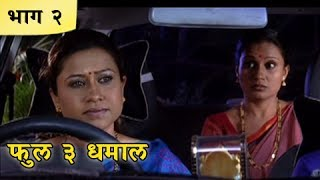 Full 3 Dhamaal - Part 2/10 - Comedy Marathi Movie - Priya Berde, Kishori Godbole, Suchitra Bandekar