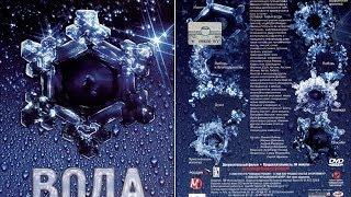 Фильм  'Великая тайна воды' 2006 год HD