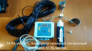 АСЦ-3, М-95, МС-13, АСО-3, АРИ-49, АПР-2,  анемометр крановый, цифровой АСЦ МАСТАК,