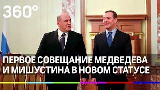 Премьера в Совбезе. Первое совещание Медведева и Мишустина в новом статусе
