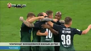 Почему футбольный «Ростов» проиграл «Краснодару»