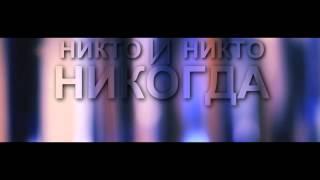 Дима Карташов Ft Андрей Леницкий Очень сильно тебя Текст песни Lyrics