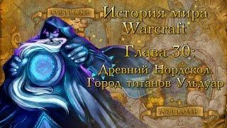 [WarCraft] История мира Warcraft. Глава 30: Древний Нордскол. Город титанов Ульдуар