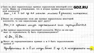 Ответы на вопросы к главе 1 - Геометрия 10-11 класс Атанасян