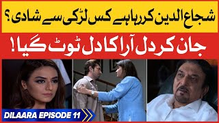 Dil Aara Episode 11 | Pakistani Drama | 11th February 2019 | BOL Entertainment