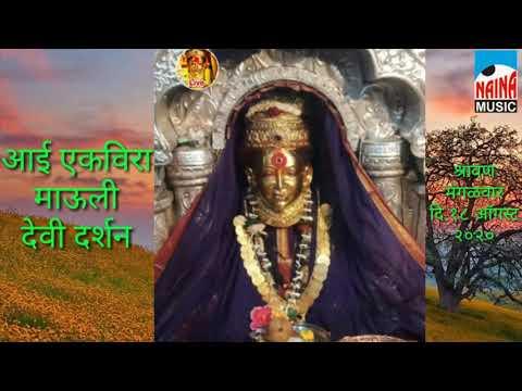 18 अगस्त श्रावण मंगलवार स्पेशल 18 August Mangalvar Aai Ekveera Mauli Darshan अगस्त श्रावण मंगलवार from YouTube · Duration:  4 minutes 38 seconds
