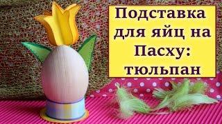 Подставка для яйц на Пасху: тюльпан. Видео урок. Детские поделки на Пасху из бумаги