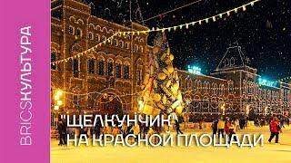 """Евгений Плющенко. """"Щелкунчик"""" на Красной площади."""