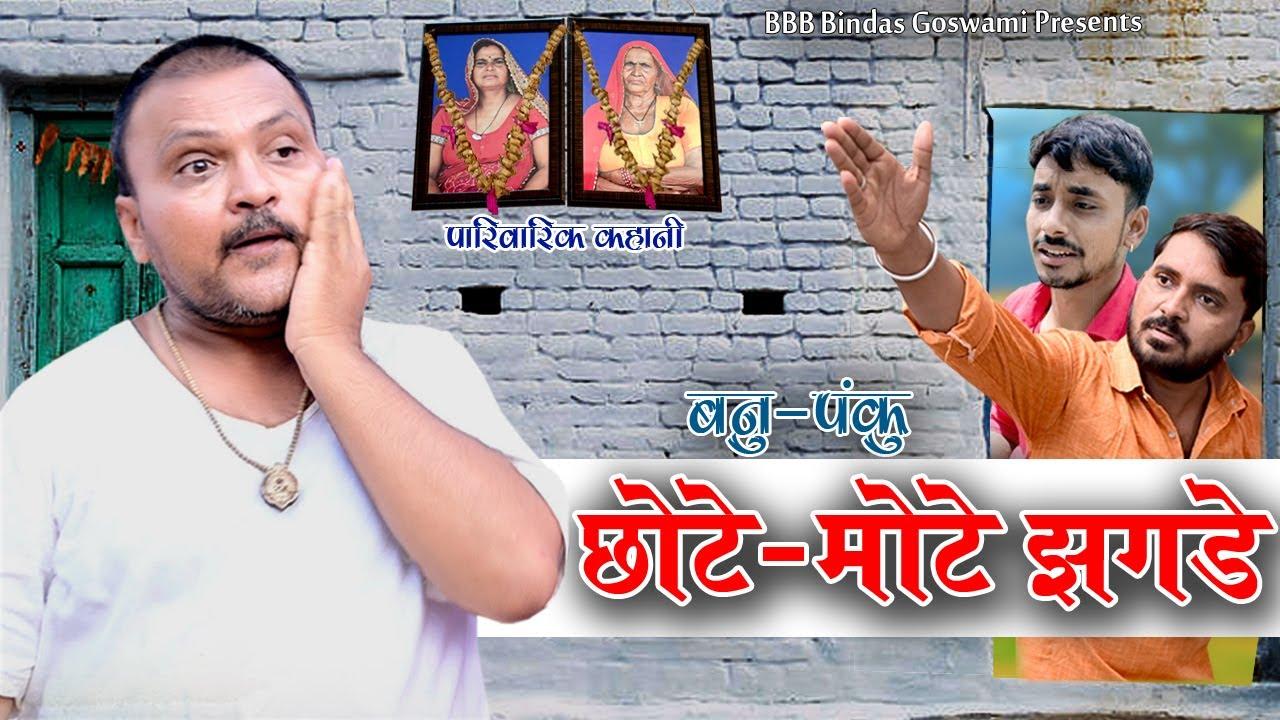 छोटे मोटे झगडे||पारिवारिक झगडे ||Banwari Lal || Banwari Lal Ki Comedy||banu panku comedy