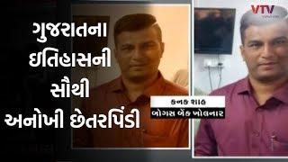 ગુજરાતના ઇતિહાસની સૌથી અનોખી છેતરપિંડી, NRI નું આખું ગામ લૂંટાયું | VTV Gujarati News