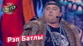 Рэп Батлы, оскорбления и противостояния - Стадион Диброва | Лига Смеха 2018