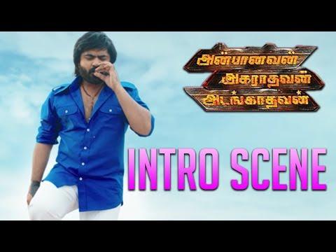 Anbanavan Asaradhavan Adangadhavan - Intro Scene | STR | Shriya Saran | Tamannaah