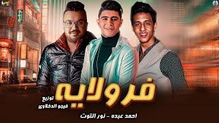 """مهرجان """" فرولايه """" نور التوت - احمد عبده - توزيع فيجو الدخلاوي 2020"""